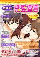 モバイル恋愛宣言 Vol.69