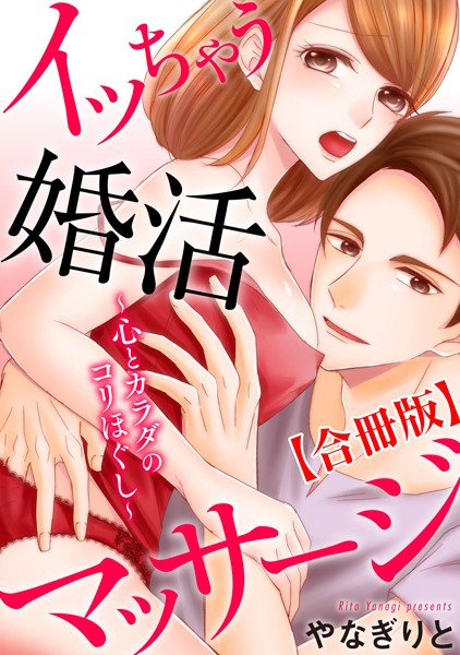 イッちゃう婚活マッサージ〜心とカラダのコリほぐし〜【合冊版】