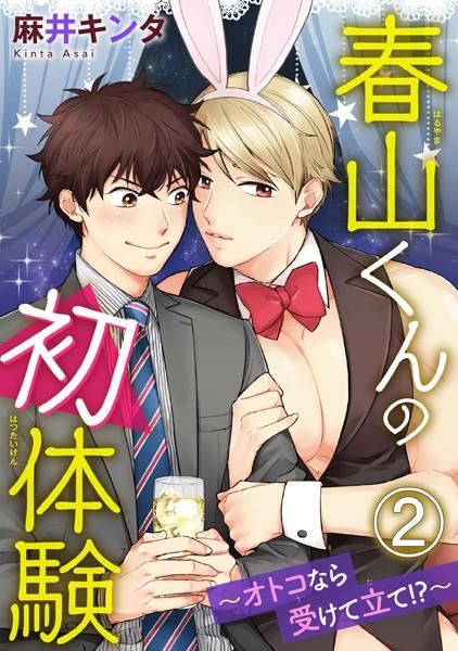 【恋愛 BL漫画】春山くんの初体験〜オトコなら受けて立て!?〜(単話)