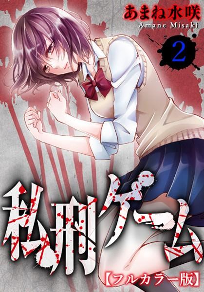 私刑ゲーム【フルカラー版】 2