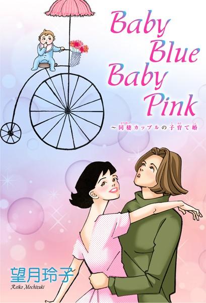 【恋愛 エロ漫画】BabyBlueBabyPink〜同棲カップルの子育て婚(単話)