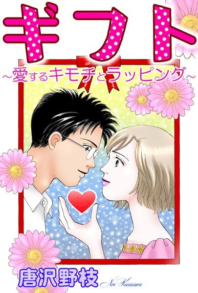 【エロ漫画】ギフト〜愛するキモチとラッピング〜(単話)