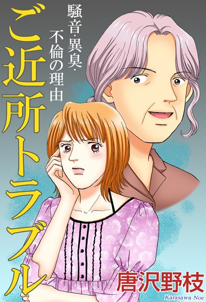 【eromannga】ご近所トラブル騒音・異臭・不倫の理由(単話)