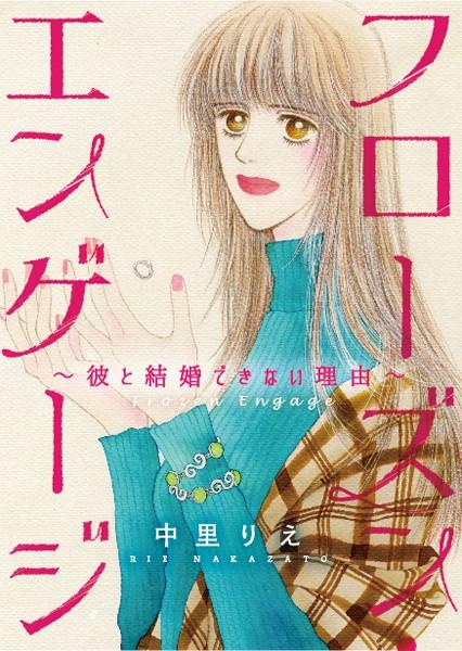 【エロ漫画】フローズン・エンゲージ〜彼と結婚できない理由〜(単話)