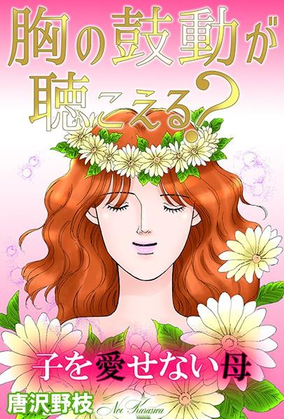 【エロ漫画】胸の鼓動が聴こえる?子を愛せない母(単話)