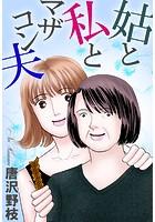 姑と私とマザコン夫(単話)