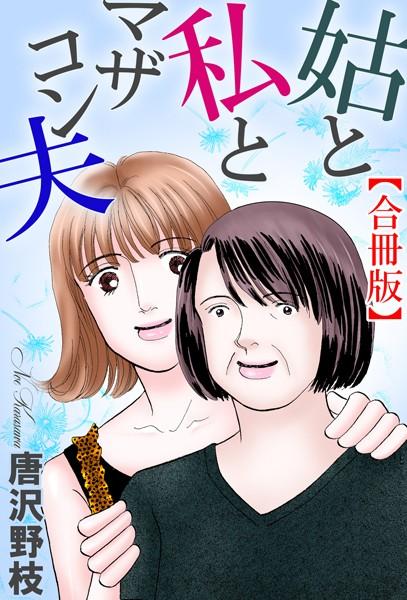 【eromannga】姑と私とマザコン夫