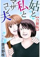 姑と私とマザコン夫【合冊版】