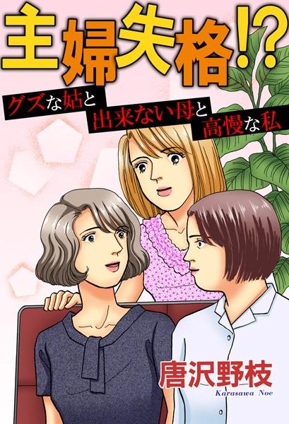 【エロ漫画】主婦失格!?グズな姑と出来ない母と高慢な私(単話)