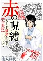 赤の呪縛 カード破産主婦のトラウマ【合冊版】