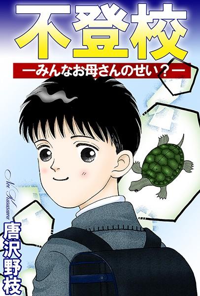 【漫画 r18】不登校―みんなお母さんのせい?―(単話)