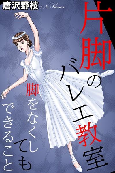 【エロ漫画】片脚のバレエ教室脚をなくしてもできること(単話)