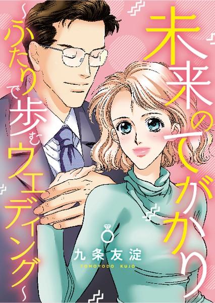 【漫画 r18】未来のてがかり〜ふたりで歩むウェディング〜(単話)