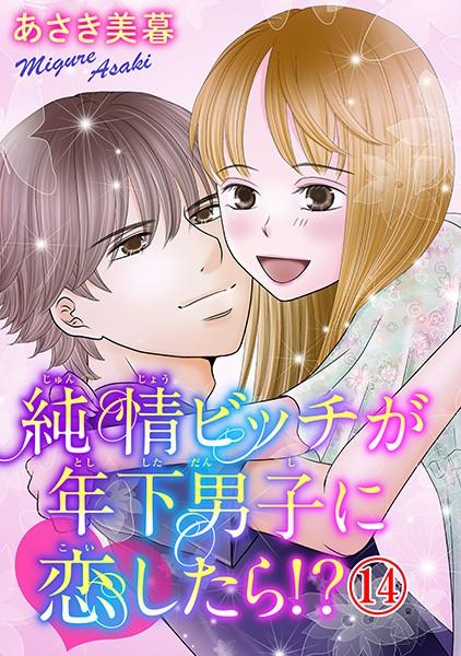 【ラブコメ エロ漫画】純情ビッチが年下男子に恋したら!?(単話)