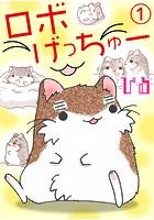 ロボげっちゅー(単話)