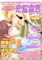 モバイル恋愛宣言 Vol.71