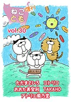ねことも増刊 vol.30