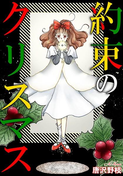約束のクリスマス(単話)