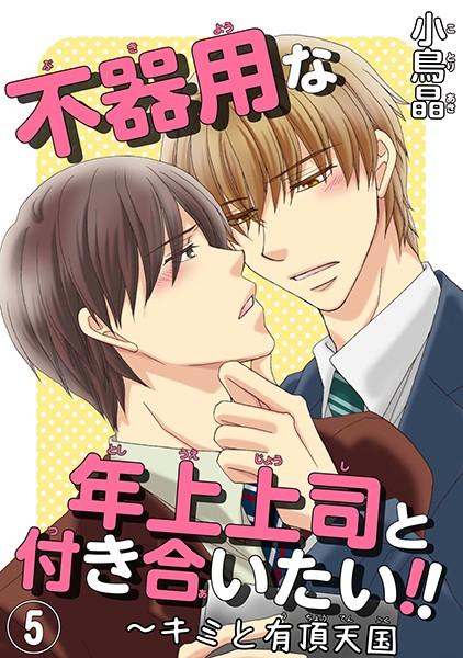 【恋愛 BL漫画】不器用な年上上司と付き合いたい!!(単話)