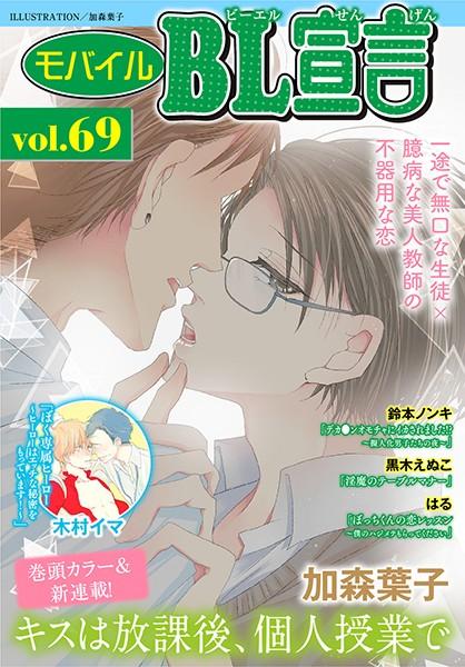 【bl 漫画 オリジナル】モバイルBL宣言vol.69
