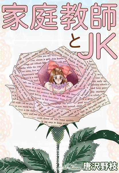 家庭教師とJK(単話)