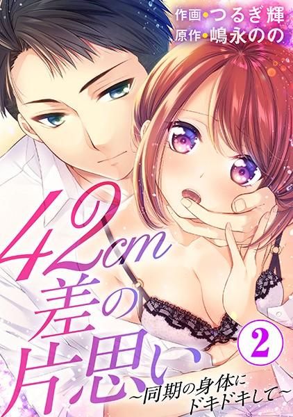 【恋愛 エロ漫画】42cm差の片思い〜同期の身体にドキドキして〜(単話)