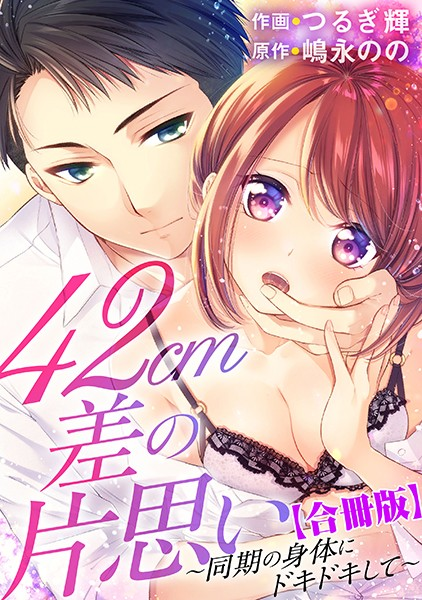 【恋愛 エロ漫画】42cm差の片思い〜同期の身体にドキドキして〜