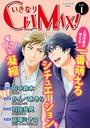 いきなりCLIMAX! Vol.1
