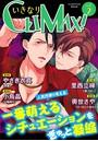 いきなりCLIMAX! Vol.2