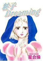 粧子Dreaming(単話)