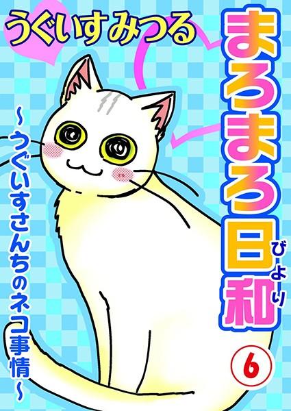 まろまろ日和〜うぐいすさんちのネコ事情〜(単話)