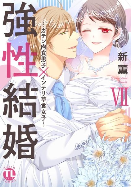 【ファンタジー エロ漫画】強性結婚〜ガテン肉食男子×インテリ草食女子