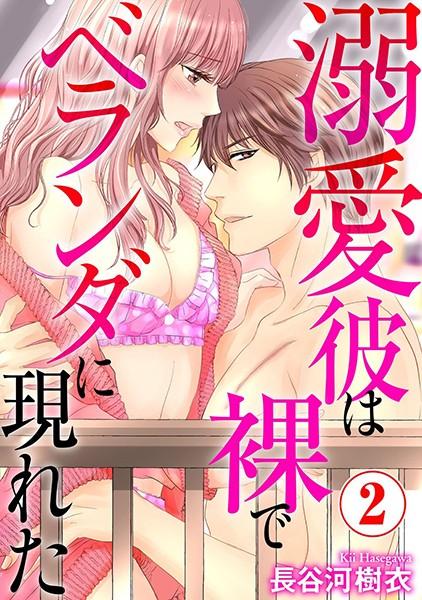 【恋愛 エロ漫画】溺愛彼は裸でベランダに現れた(単話)