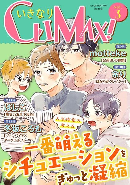 いきなりCLIMAX! Vol.3