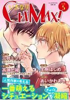 いきなりCLIMAX! Vol.5