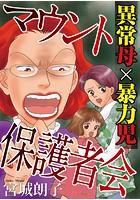 マウント保護者会〜異常母×暴力児〜(単話)
