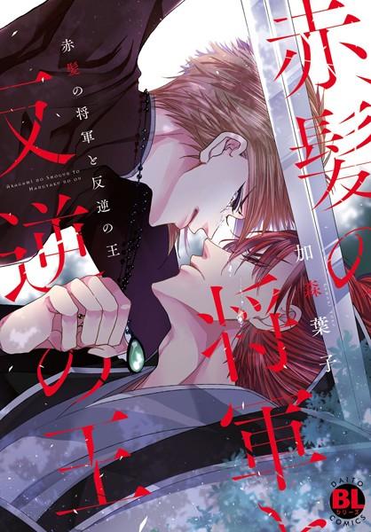 【学園もの BL漫画】赤髪の将軍と反逆の王