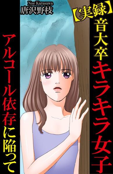 【実録】音大卒キラキラ女子アルコール依存に陥って(単話)