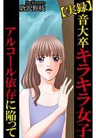 【実録】音大卒キラキラ女子アルコール依存に陥って 1