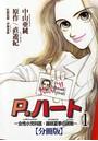 P.ハート〜女性小児科医・藤咲夏季の挑戦〜【分冊版】 1