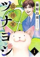 猫将軍ツナヨシ(単話)