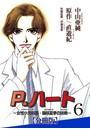 P.ハート〜女性小児科医・藤咲夏季の挑戦〜【分冊版】 6