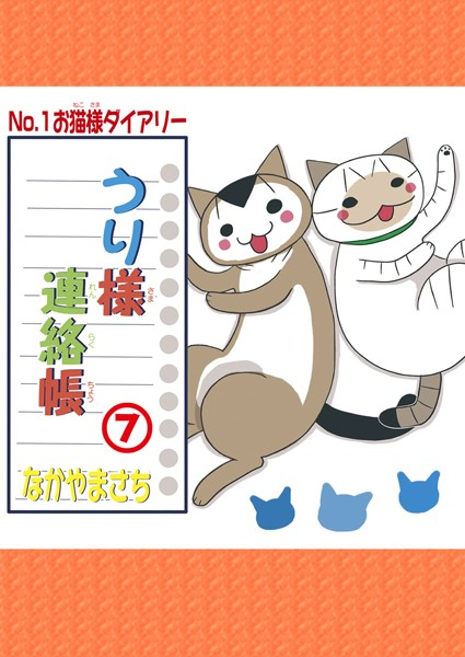 うり様連絡帳(単話)