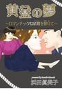 黄金の夢〜ロマンチックな結婚を夢見て〜