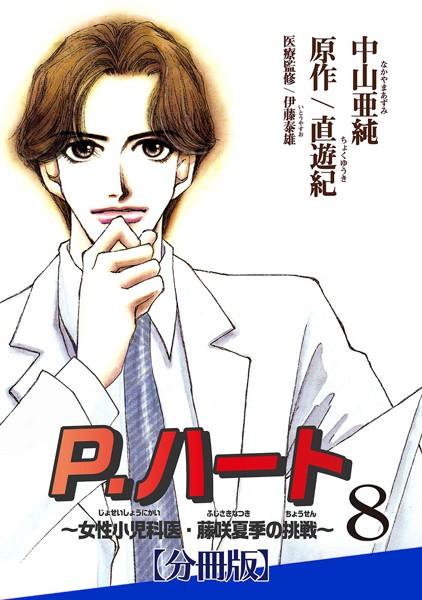 P.ハート〜女性小児科医・藤咲夏季の挑戦〜【分冊版】 8