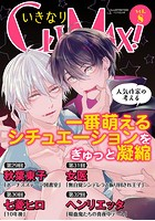 いきなりCLIMAX! Vol.8