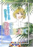 渚で抱きしめて〜ハネムーンは南の島で〜(単話)