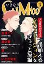 いきなりCLIMAX! vol.9