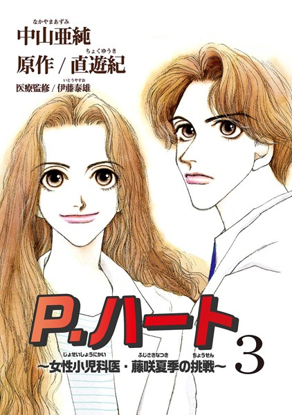 P.ハート〜女性小児科医・藤咲夏季の挑戦〜