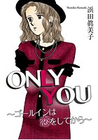 ONLY YOU〜ゴールインは恋をしてから〜(単話)